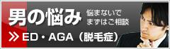 男性専門外来(ED・AGA)