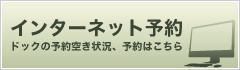 人間ドック インターネット予約
